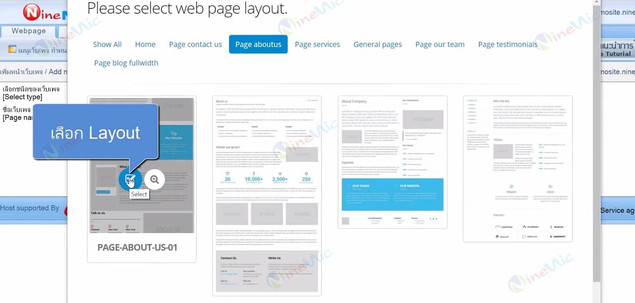 การ Add page ชนิดข้อความและรูปภาพ
