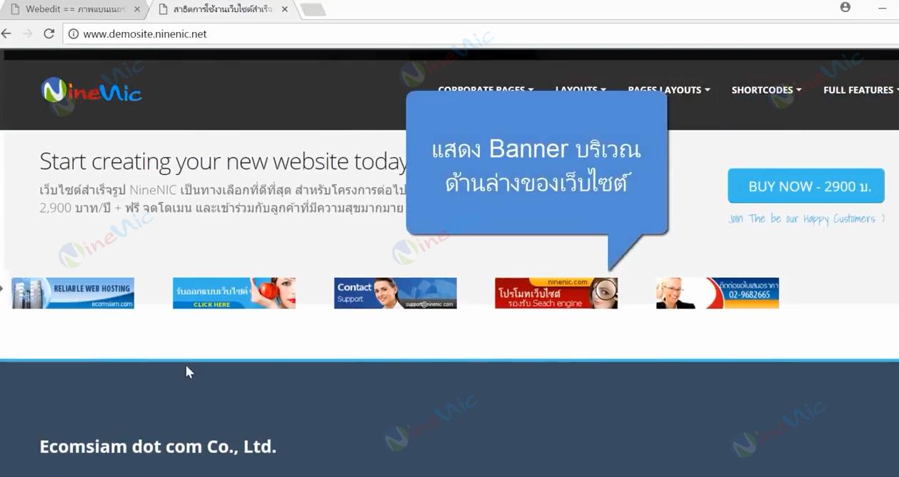 คู่มือเว็บไซต์สำเร็จรูป ninenic - แบนเนอร์ด้านล่างของเว็บไซต์