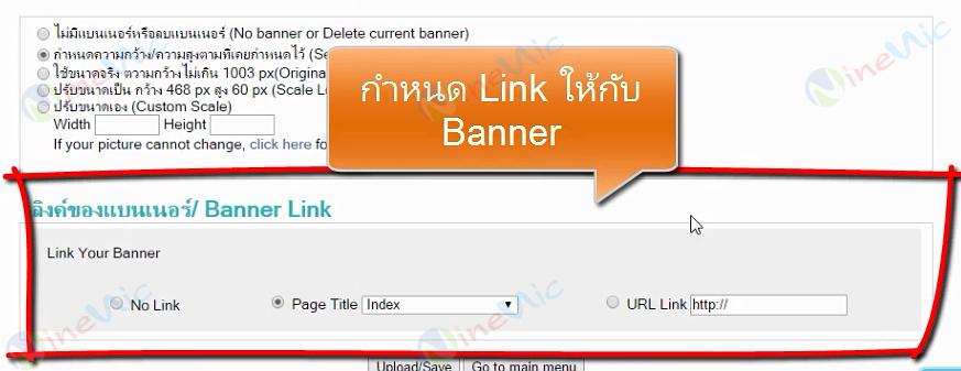 คู่มือเว็บไซต์สำเร็จรูป ninenic - แบนเนอร์เว็บไซต์