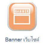 ออกแบบ-แบนเนอร์ด้านล่างของเว็บไซต์