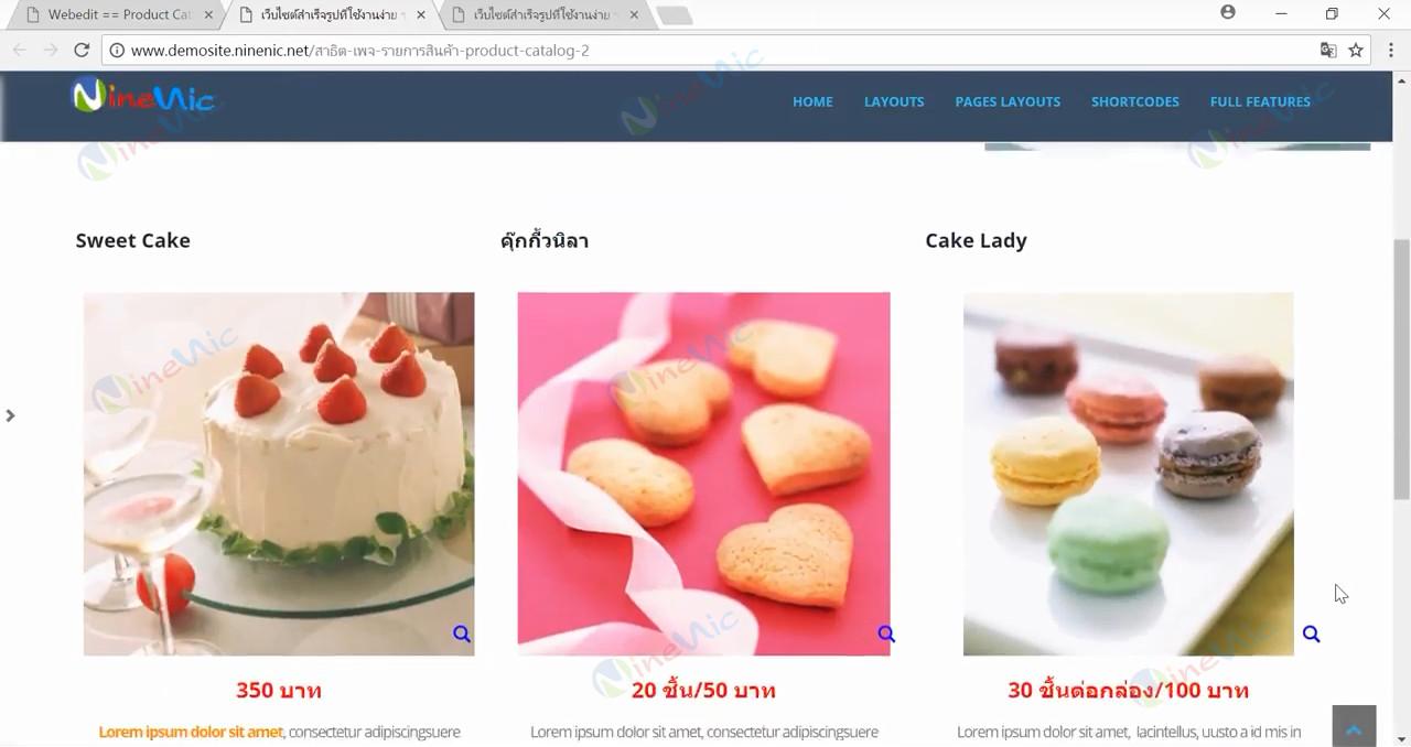 คู่มือเว็บไซต์สำเร็จรูป ninenic - เว็บเพจ - รายการสินค้า (Product)