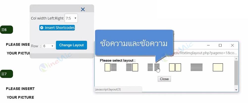 การเปลี่ยนรูปแบบการแสดงผล (Layout)
