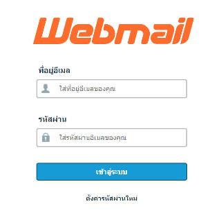 คู่มือเว็บไซต์สำเร็จรูป - ใช้งาน webmail