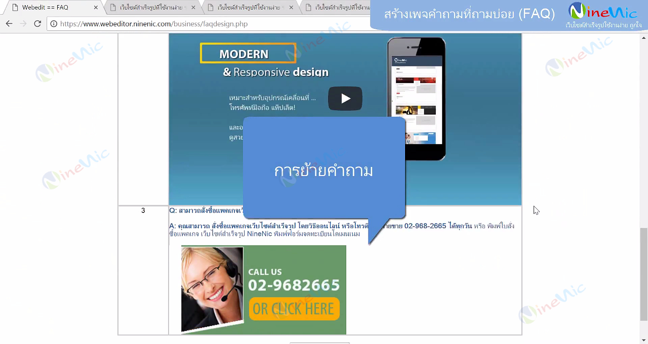 คู่มือเว็บไซต์สำเร็จรูป ninenic - คำถามที่ถามบ่อย