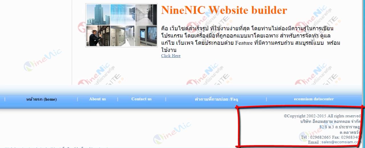 คู่มือเว็บไซต์สำเร็จรูป ninenic - ข้อความด้านล่างของเว็บไซต์