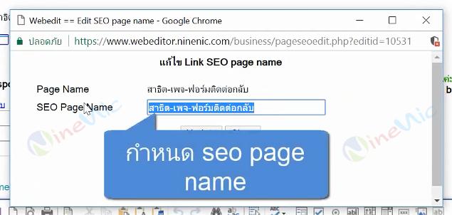 คู่มือเว็บไซต์สำเร็จรูป ninenic - ฟอร์มติดต่อกลับ