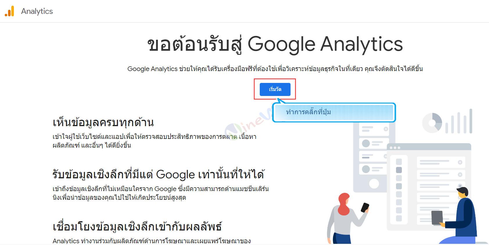 คู่มือเว็บไซต์สำเร็จรูป ninenic - การสร้าง Google Analytics