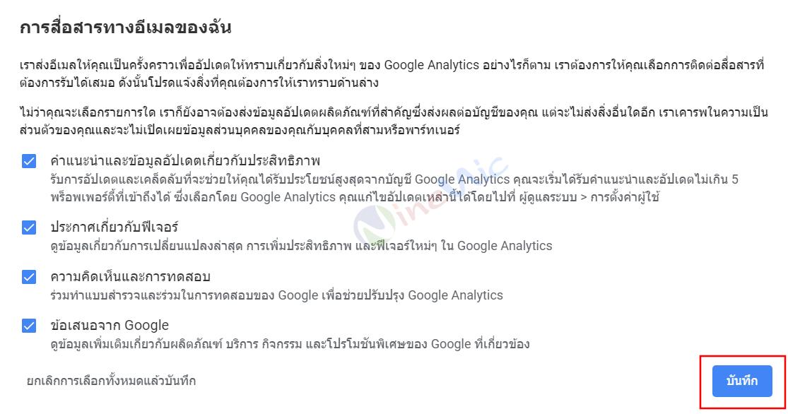 คู่มือเว็บไซต์สำเร็จรูป ninenic - สร้าง Goolgle Analytics