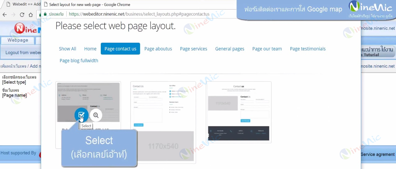 เว็บเพจ-ข้อความและรูปภาพ-การใส่-Contact-us-form