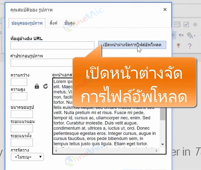 คู่มือเว็บไซต์สำเร็จรูป ninenic - ใส่ภาพ header image แยกแต่ละเพจ
