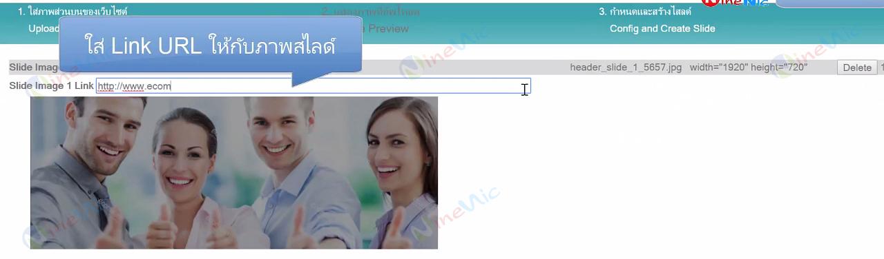 คู่มือเว็บไซต์สำเร็จรูป ninenic - สร้างภาพสไลด์ส่วนบนของเว็บไซต์
