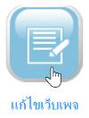 การใช้งานเว็บไซต์สำเร็จรูป webeditor : การแทรกเส้นคั่นบรรทัด <hr>
