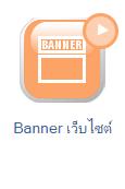 คู่มือการใช้งานเว็บไซต์สำเร็จรูป ninenic-ออกแบบเว็บไซต์ - อัพโหลดภาพแบนเนอร์  upload banner