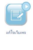 คู่มือการใช้งานเว็บไซต์สำเร็จรูป ninenic - แก้ไขเว็บเพจ