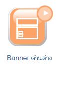 คู่มือการใช้งานเว็บไซต์สำเร็จรูป ninenic-ออกแบบเว็บไซต์ - แบนเนอร์ภาพด้านล่างของเว็บเพจ