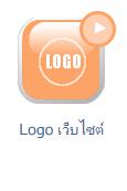 คู่มือการใช้งานเว็บไซต์สำเร็จรูป ninenic-ออกแบบเว็บไซต์ - อัพโหลดโลโก้ upload logo