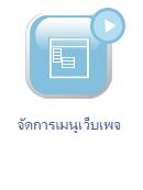 คู่มือการใช้งานเว็บไซต์สำเร็จรูป ninenic - จัดการเมนู เปลี่ยนสี theme menu