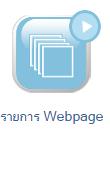 คู่มือการใช้งานเว็บไซต์สำเร็จรูป ninenic - แสดงรายการเว็บเพจ