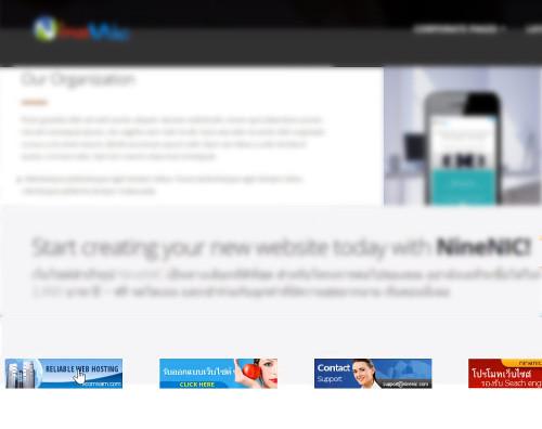 เว็บไซต์สำเร็จรูป ninenic : ออกแบบ แบนเนอร์ด้านล่างของเว็บไซต์