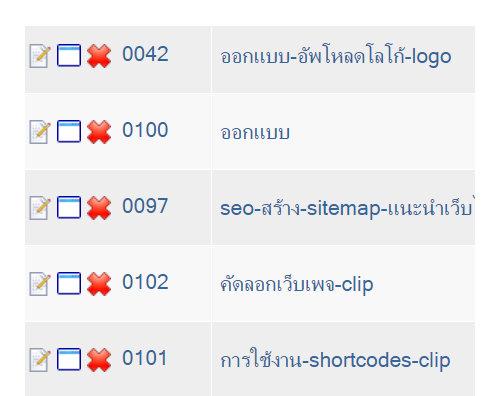 เว็บไซต์สำเร็จรูป ninenic แสดงรายการเว็บเพจ List pages