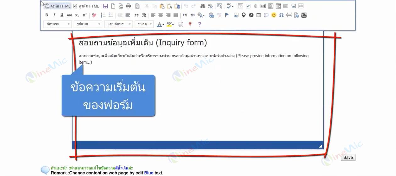 คู่มือเว็บไซต์สำเร็จรูป ninenic - เว็บเพจ-inquiry-form