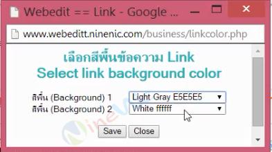 คู่มือเว็บไซต์สำเร็จรูป ninenic - การเชื่อมโยงไปยังเว็บไซต์อื่น/Link to Web