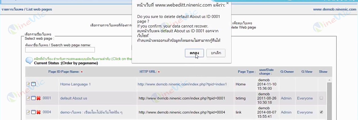 คู่มือเว็บไซต์สำเร็จรูป ninenic - แสดงรายการเว็บเพจ