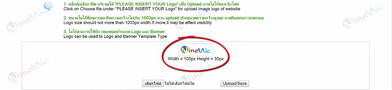 คู่มือเว็บไซต์สำเร็จรูป ninenic - โลโก้เว็บไซต์