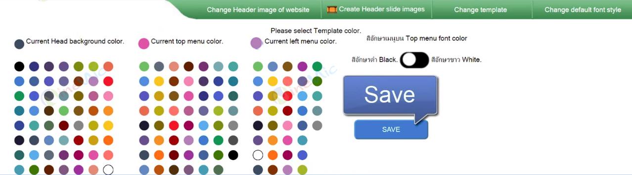 คู่มือเว็บไซต์สำเร็จรูป ninenic - กำหนดสี เมนูบน