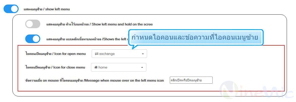 คู่มือเว็บไซต์สำเร็จรูป ninenic -จัดการเมนูซ้าย