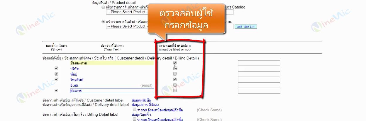 คู่มือเว็บไซต์สำเร็จรูป ninenic - ฟอร์มสั่งซื้อสินค้า