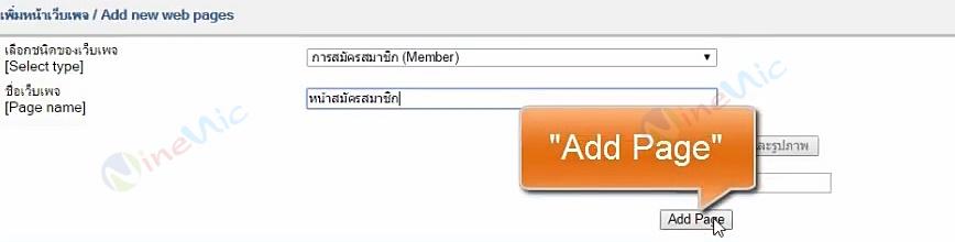 การสมัครสมาชิก (Member)