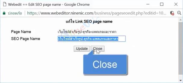 คู่มือเว็บไซต์สำเร็จรูป ninenic - seo-การกำหนดชื่อเว็บเพจ-สำหรับ-seo