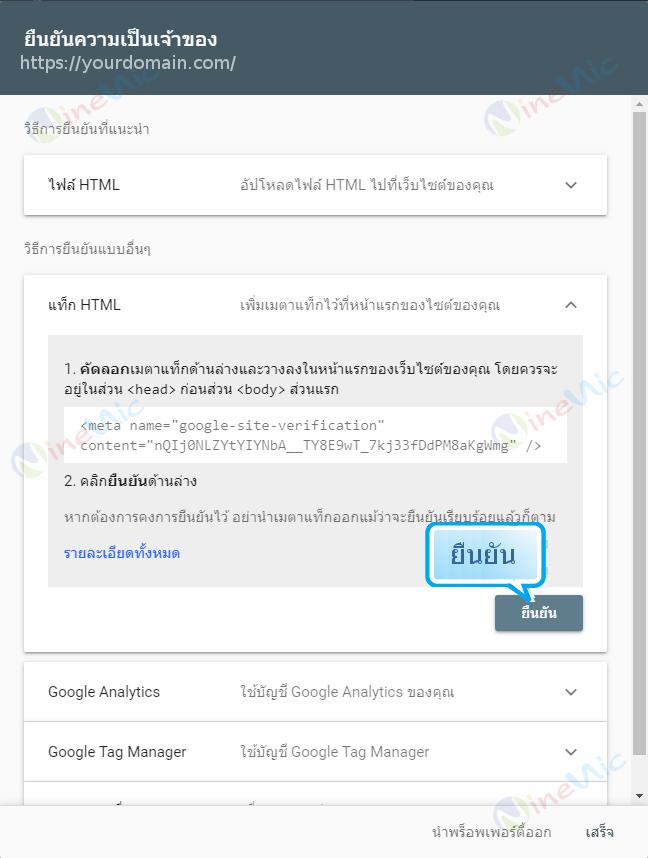 คู่มือเว็บไซต์สำเร็จรูป ninenic - สร้างแผนผังเว็บไซต์