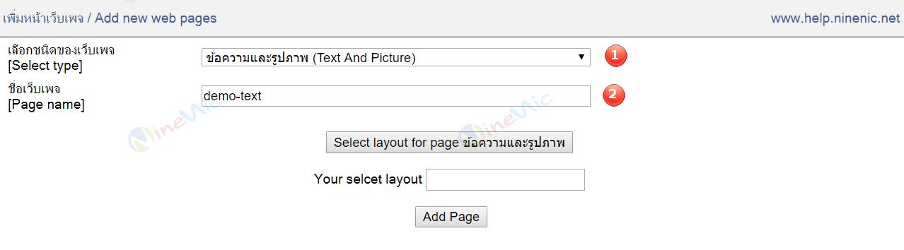 ข้อความและรูปภาพใหม่/ เว็บเพจชนิดข้อความและรูปภาพ-classic