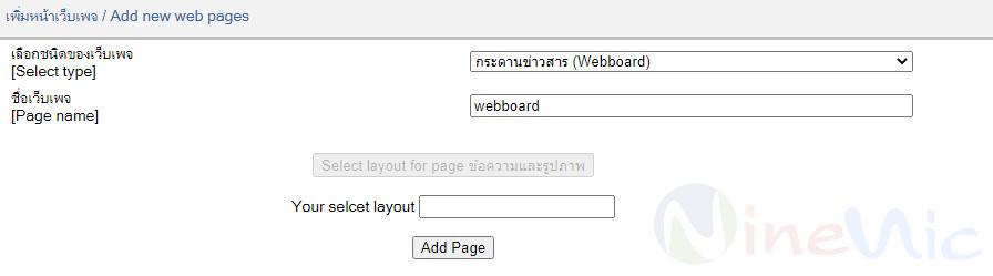 ฟอรั่ม-กระดานข่าวสาร-webboard