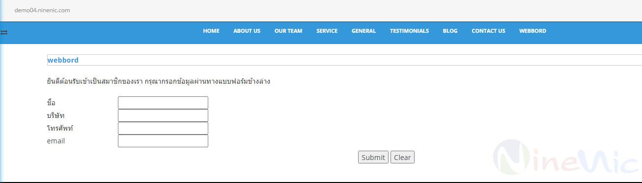 คู่มือเว็บไซต์สำเร็จรูป ninenic - ฟอรั่ม-กระดานข่าวสาร-webboard